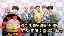 펭수, 롤모델 BTS 'IDOL' 커버 댄스 화제! '우주 대스타 실력 인증?'