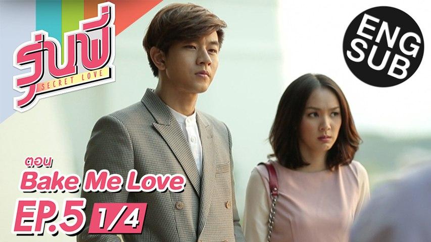 [Eng Sub] ซีรีส์รุ่นพี่ Secret Love | Bake Me Love | EP.5 [1/4]