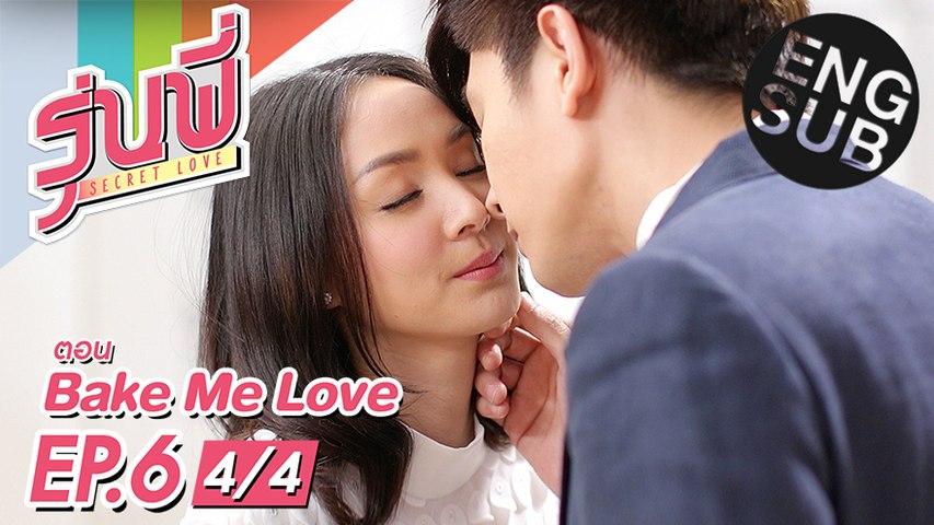 [Eng Sub] ซีรีส์รุ่นพี่ Secret Love | Bake Me Love | EP.6 [4/4]
