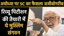 Ayodhya पर Review Petition की तैयारी में ये मुस्लिम संगठन, कहा- फैसला समझ बाहर