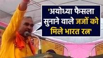 BJP MLA की मांग, Ayodhya पर Verdict सुनाने वाले Judges को मिले Bharat Ratna | वनइंडिया हिंदी