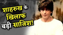 Big Conspiracy Against Shahrukh Khan Accused Of Giving 2 Crore For His Name On BURJ KHALIFA