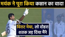 India vs Bangaldesh, 1st Test : Mayank Agarwal fulfills Virat Kohli's request, scored 243 |वनइंडिया