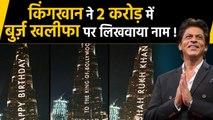 Shahrukh Khan ने 2 Crore में लिखवाया  Burj Khalifa पर अपना नाम | वनइंडिया हिंदी