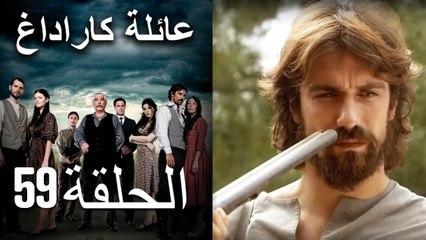Mosalsal Ailat Karadag - عائلة كاراداغ - الحلقة 59
