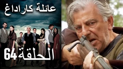 Mosalsal Ailat Karadag - عائلة كاراداغ - الحلقة 64