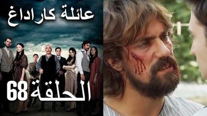 Mosalsal Ailat Karadag - عائلة كاراداغ - الحلقة 68