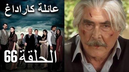 Mosalsal Ailat Karadag - عائلة كاراداغ - الحلقة 66
