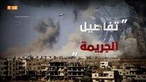 ترجمة للتحقيق الذي أجرته صحيفة  يويورك تايمز والذي أثبت استهداف الطيران الروسي لأحد المشافي في إدلب مطلع تشرين الثاني.