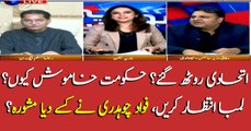 Federal Minister, Fawad Chaudhry, responds to MQM Pakistan's statement
