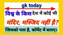 Daily gk। Gktoday। Gk questions and answers in hindi। Interesting gk । general knowledge। General knowledge questions and answers in hindi। General knowledge 2019। Daily current affairs। Current affairs today।