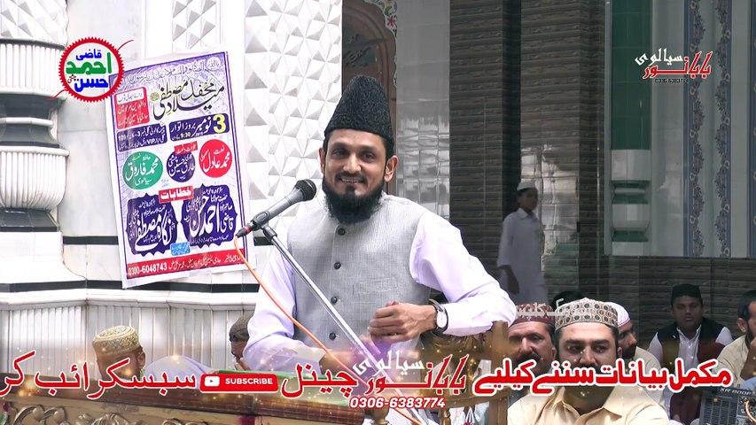 Jo milad nahin manaty un ki haqeeqat by Qzi Ahmad Hassan Chishty Byan Milad E Mustfa Masjid Hamid Ali Shah