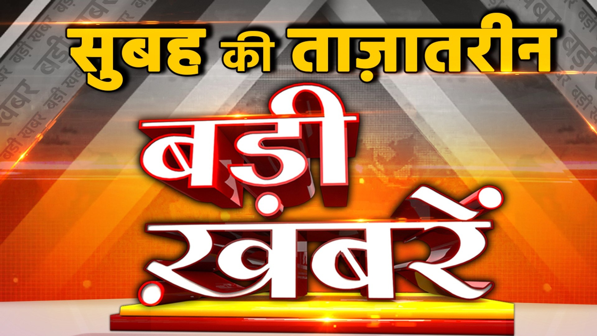 News Bulletin Today : Top News | Latest News | Top Headlines | India Top News | वनइंडिया हिंदी