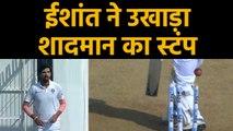 India vs Bangladesh, 1st Test : Ishant Sharma Cleans Up Shadman Islam's Stump |वनइंडिया हिंदी
