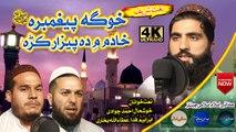 Pashto New HD Nat - Khoga Peghambara Khadim Me Da Pezar Ka by Khushal Ahmad, Ibrahim and Atta ullah