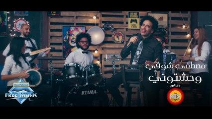 Mostafa Shawky - Wahashtouni | مصطفى شوقي - وحشتوني