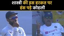 India vs Bangladesh, 1st Test : Virat Kohli laughs at Ravi Shastri's funny reaction |वनइंडिया हिंदी