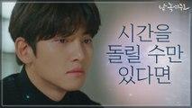 [최종화 예고] 지창욱, 원진아 기다리며 눈물.. '보고 싶다'