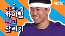 의외로 박빙 승부ㅋㅋㅋㅋㅋ 하이힐 신은 다소곳 김종민VS레이싱 모델, 달리기 대결 승자는?? | #깜찍한혼종_세얼간이 | #Diggle