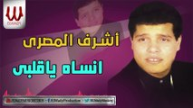 Ashraf ElMasry -  Ensah Ya Alby / اشرف المصري - انساه ياقلبي
