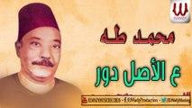 Mohamed Taha -  3ala El Asl Dawar \  محمد طه - موال  ع الأصل دور