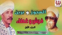 العجوز و برين  - فرش و غطاء الجزء الأول/ EL3AGOZ W BREEN - FARSH W GHATA 1