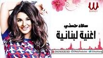 سعاد حسنى - اغنية لبنانية / SOAD 7OSNY -AW8NEA LBNANEA