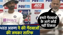 IND vs BAN 1st Test: Bharath Arun says current Indian pace unit best in the world| वनइंडिया हिंदी