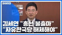 """'불출마 선언' 한국당 김세연 """"당 해체하고 황교안·나경원도 불출마해라"""" / YTN"""