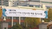 YTN 공채 20기 신입사원 필기시험 실시 / YTN