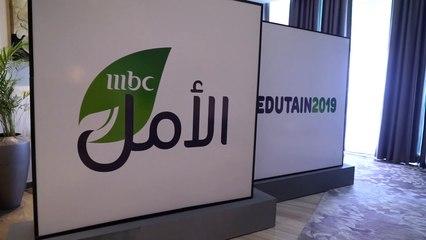 أطلقت #MBC_الأمل ورش تدريب الدورة الثانية من #MBC_Edutain لصقل المواهب والمهارات السعودية الشابة