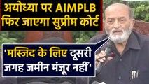 Ayodhya पर Muslim parties दाखिल करेगी Review Petition, Meeting के बाद फैसला |वनइंडिया हिंदी