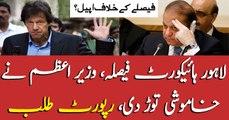 PM Imran Khan seeks detalied report in ECL case