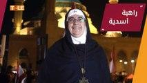 راهبة أسدية في بيروت.. ماذا تفعل وسط المتظاهرين؟