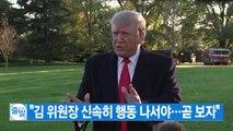 "[YTN 실시간뉴스] 트럼프 ""김 위원장 신속히 행동 나서야...곧 보자"" / YTN"