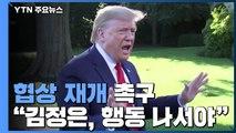 """트럼프 """"김 위원장, 신속하게 행동 나서야"""" / YTN"""