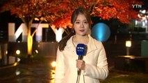 [날씨] 오후부터 찬 바람...내일 서울 -3℃ / YTN