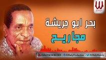 Bahr Abo Gresha -  Magareh / بحر ابو جريشه - مجاريح