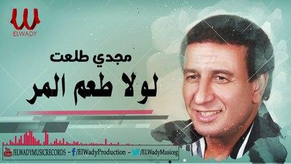 Magdy Talaat  - Lola Ta3m ElMor/ مجدي طلعت - لولا طعم المر