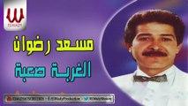 Mosaad Radwan -  El Ghorba Saaba   مسعد رضوان - الغربه صعبة