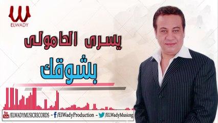 Yousry El Hamoly -  Bshouqak / يسري الحامولي - بشوقك