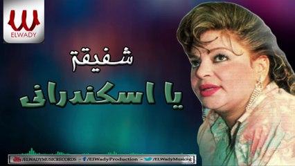 Shafiqa  - Ya Eskandrany / شفيقة - يا اسكندراني