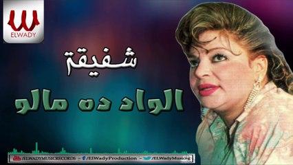 Shafiqa -  El Wad Dah Malo / شفيفة - الواد ده مالو