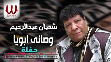 Shaaban Abdelrehem -  Waseyt Ab / شعبان عبدالرحيم - وصاني ابويا