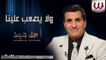 Ahmed Sheba - Wala Yes3ab Alina / أحمد شيبه - ولا يصعب علينا 2019