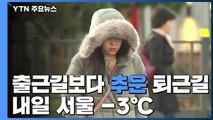 [날씨] 출근길보다 추운 퇴근길...내일 서울 -3℃ / YTN