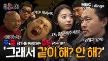드디어 주x말 작가 킹받게 만드는 밀당의 달인 출연자 등장!!! '그래서 출연은 하시는 건가요?' I [(유튜브 선공개) MBC 주x말의 영화 EP 5-2]