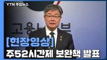 [현장영상] 정부, '주 52시간제' 안착 보완책 발표  / YTN