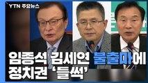 임종석·김세연 불출마에 정치권 '들썩'...지도부 '당혹' / YTN