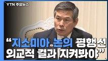 """정경두 """"지소미아 논의 평행선...외교적 결과 지켜봐야"""" / YTN"""